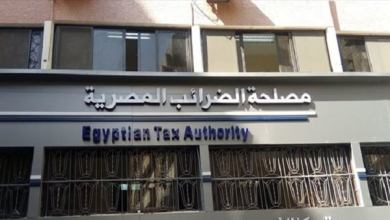 "Photo of ""الضرائب"": غدا إنتهاء المهلة الأخيرة لقانون التجاوز عن مقابل التأخير"