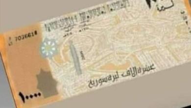 """Photo of """"أثارت ضجة"""" هل حقا مصرف سوريا المركزي يصدر ورقة نقدية بفئة 10 آلاف ليرة؟"""