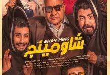 Photo of اليوم.. بدء عرض فيلم شاومينج في السينما