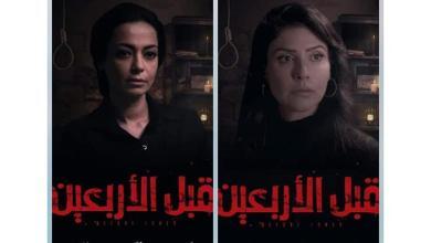 Photo of «قبل الأربعين» يتصدر التريند… ويشعل مواقع التواصل الإجتماعي