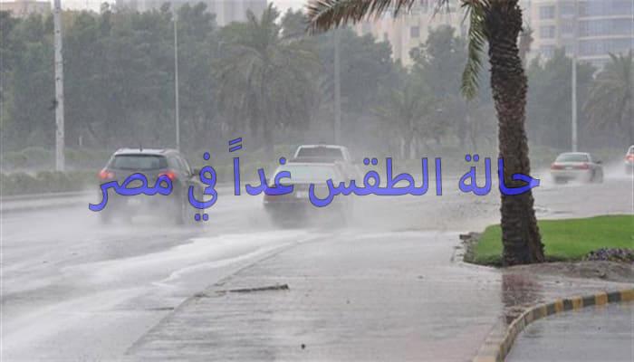 Photo of انخفاض في درجات الحرارة…وتوقعات لفرص الأمطار غدآ
