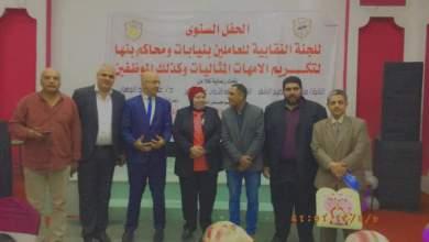Photo of نقابية العاملين بنيات ومحاكم بنها تكرم الأم المثالية والموظفين المثاليين
