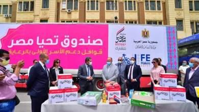 """Photo of """"قوافل أبواب الخير تصل القاهرة"""" وتوفر 144 طن مواد غذائية و15 طن دواجن للأسر المستحقة بالمحافظة"""