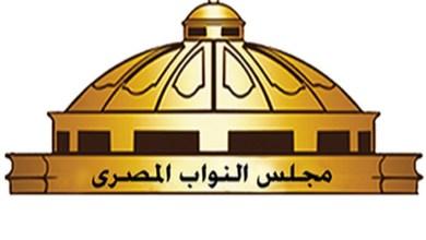 Photo of مجلس النواب يناقش اليوم مشروع قانون إنشاء صندوق الوقف الخيري