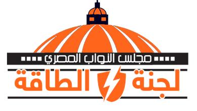 Photo of لجنة الطاقة بمجلس النواب توافق على موازنة هيئة الطاقة المتجددة