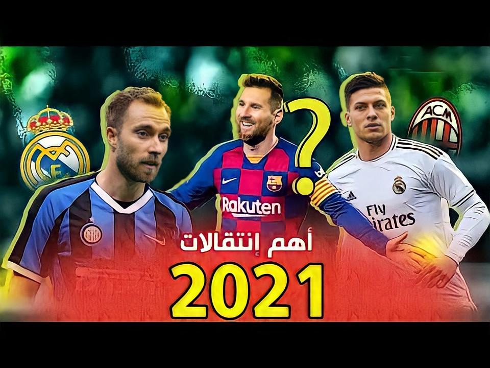انتقالات الصيف لكرة القدم في اروبا 2021