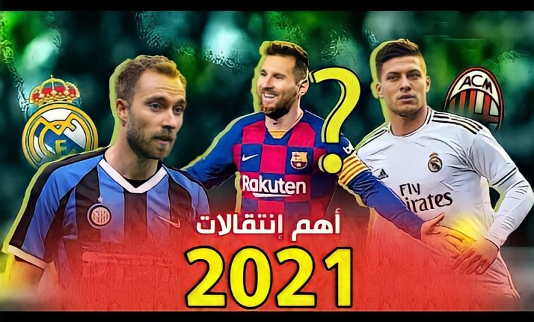 Photo of انتقالات الصيف لكرة القدم في اروبا 2021