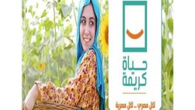 "Photo of جيهان فؤاد:المشروع القومي ""حياة كريمة "" هو مشروع القرن الـ 21"
