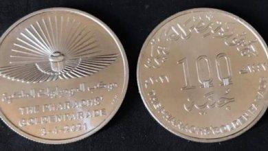 Photo of حقيقة طرح عملة معدنية جديدة فئة 100 جنيه بالأسواق المصرية