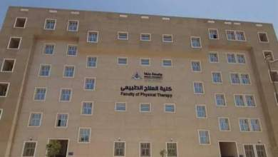 Photo of فضيحة بكلية العلاج الطبيعي بجامعة بنها