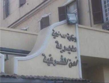 Photo of مصرع بائع فاكهة بعد أن تم دهسه بسيارة ب الشرقية