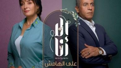 "Photo of كواليس أبرز مشاهد مسلسل إلا انا ""على الهامش"""