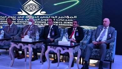 Photo of وزير الرياضة يشارك في جلسات المؤتمر العلمي الدولي في علوم الرياضة
