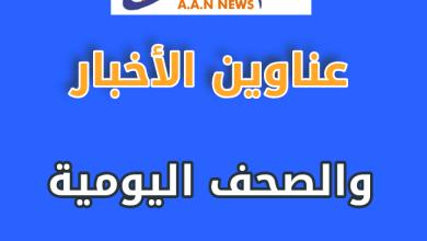 اخبار السودان وعناوين الصحف اليومية من أهم وآخر نيوز