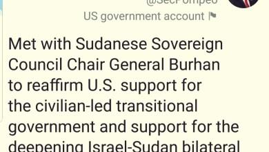 بومبيو : البرهان يدعم العلاقات السودانية الإسرائيلية