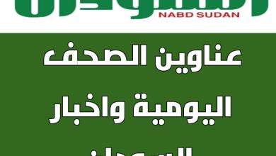 عناوين الصحف السودانية الصادرة اليوم الثلاثاء 25 اغسطس 2020م