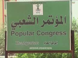 السودان : الشعبي يلمح لفشل المؤتمر الاقتصادي