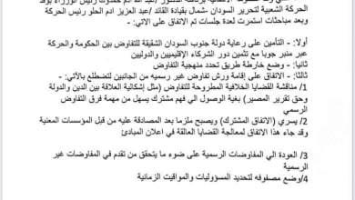 حمدوك والحلو يتفقان على إستئناف التفاوض فى جوبا