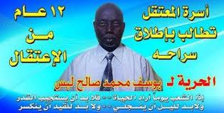 السودان :مصرع أشهر (معتقل سياسي) في عهد النظام السابق بحادث حركة