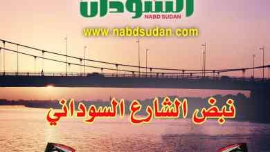 السودان : مؤتمر العمال يتجه لتشكيل واجهه سياسية