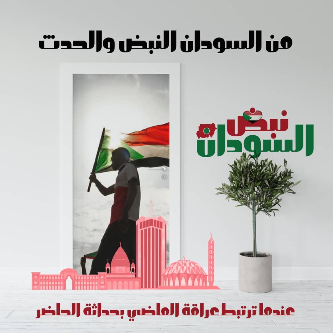 السودان: ناشطون يشاركون في مؤتمر باريس