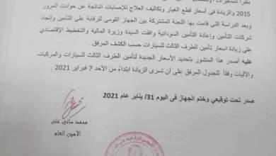 السودان : زيادة كبيرة وتعديلات على تسعيرة تأمين السيارات طرف ثالث