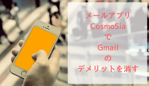 CosmoSiaアプリを使ってGmailのデメリットをなくそう