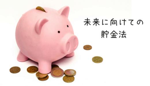 将来にむけて貯金する方法をブログで紹介!