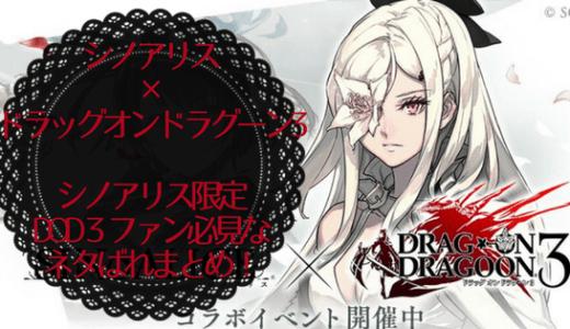 シノアリス ドラッグオンドラグーン3コラボイベントまとめ!