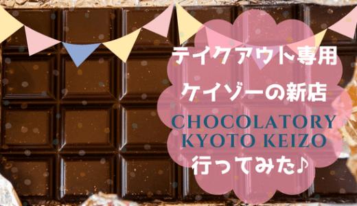 CHOCOLATORY KYOTO KEIZO|京都にあるケイゾー新店に行ってみた♪