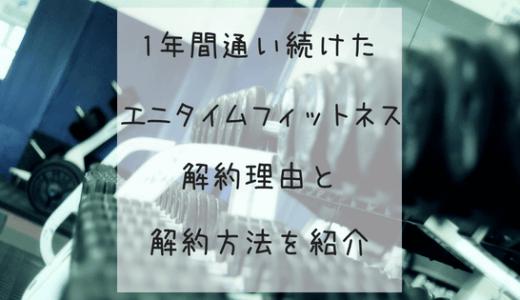 エニタイムフィットネスの退会(解約)方法を紹介【たった10分!】