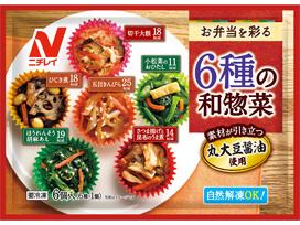 ニチレイフーズ お弁当を彩る 6種の和惣菜