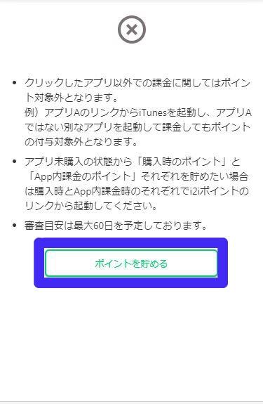 i2iポイント使い方5