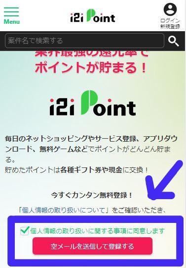 i2iポイントサイト登録2