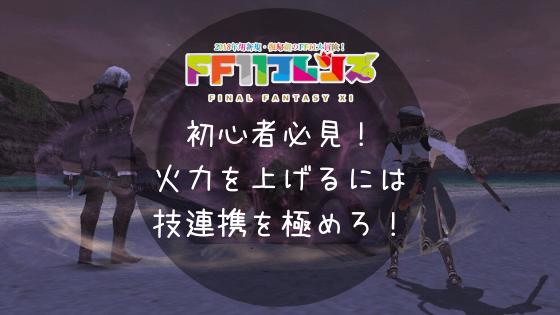 FF11連携について紹介