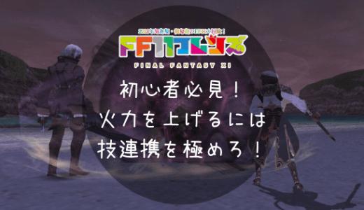FF11|連携を使いこなして戦闘を有利にすすめよう!