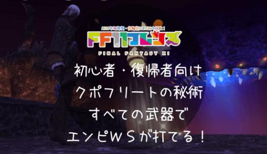 FF11|クポフリートの秘術!すべての武器でエンピWSを打とう!