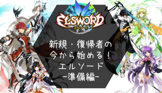 ELSWORD|新規・復帰者が今からはじめるエルソード生活2019!【準備編】