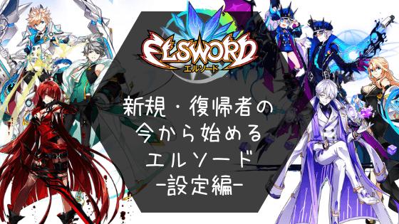 エルソード_設定編