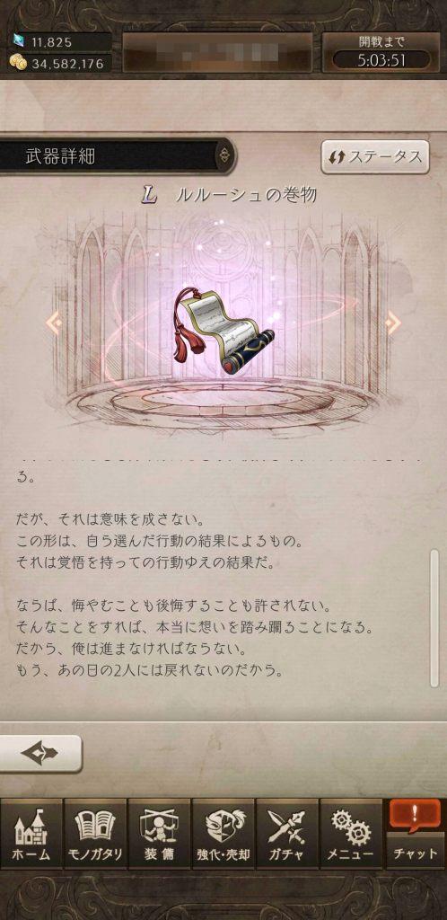 ルルーシュの巻物武器ストーリー2