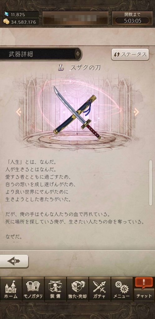 スザクの刀武器ストーリー1