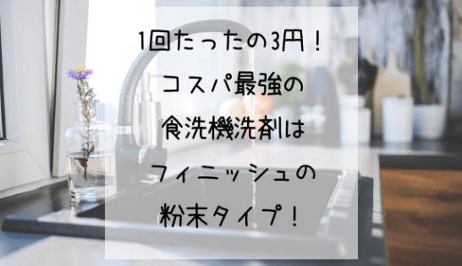 1回あたり3円|コスパのいい食洗機洗剤はフィニッシュの粉末タイプ!
