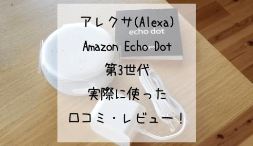 アレクサ|Amazon Echo Dot 第3世代を買ったクチコミ・レビュー!