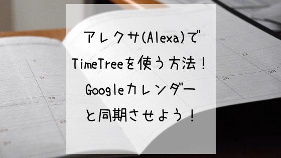 アレクサでTimeTreeを使う方法