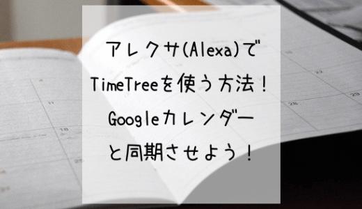 アレクサでTimeTreeを使う方法!Googleカレンダーと同期させよう!