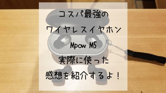 MpowM5はおすすめのワイヤレスイヤホン