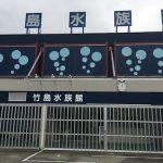 竹島水族館駐車場ガイド!おすすめ無料駐車場と混雑具合体験記も