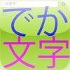 難しい漢字を拡大表示する方法