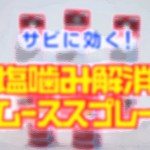 【塩噛み解消ムーススプレー】解消率100%!