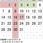 【1月の休業日】のお知らせ